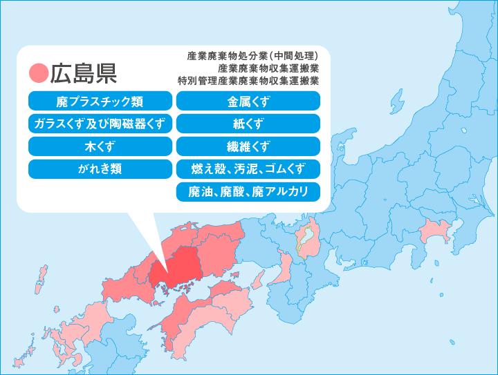 産業廃棄物収集運搬可能エリアマップ 広島県